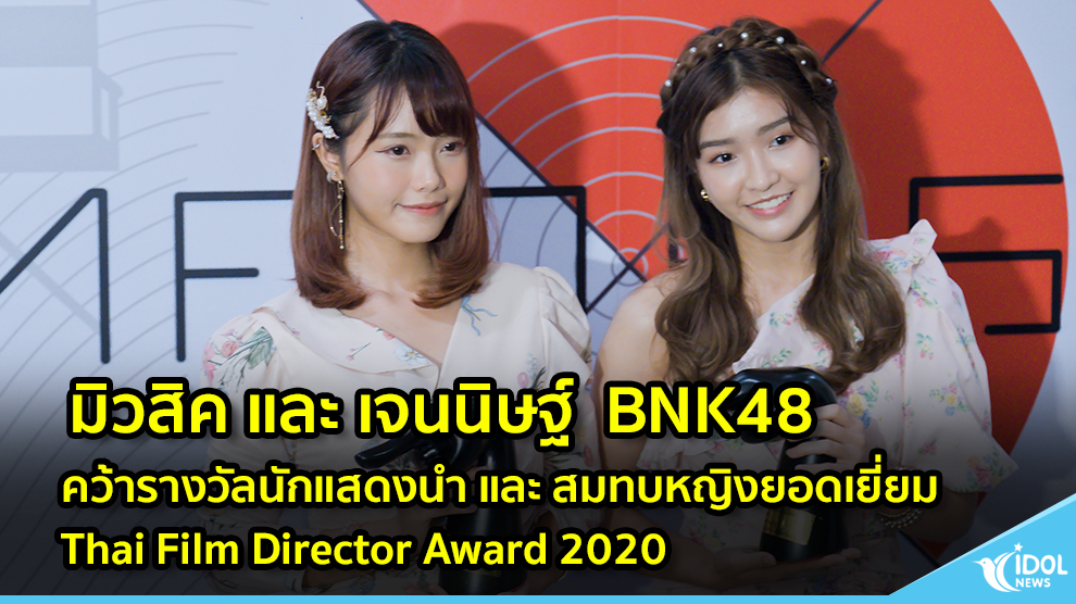 Thai Film Director Award 2020
